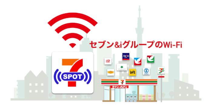 セブンイレブンの無料Wi-Fi「セブンスポット」の登録・接続方法から対応店舗まで