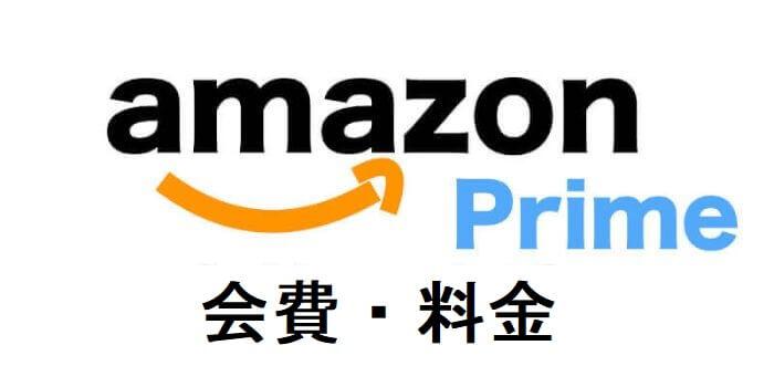料金 アマゾン プライム