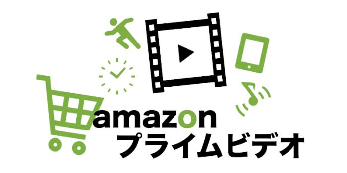 Amazonプライム・ビデオとは?実際に無料体験してみて分かった12のこと