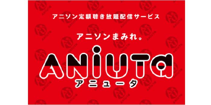 ANiUTa(アニュータ)公式サイト