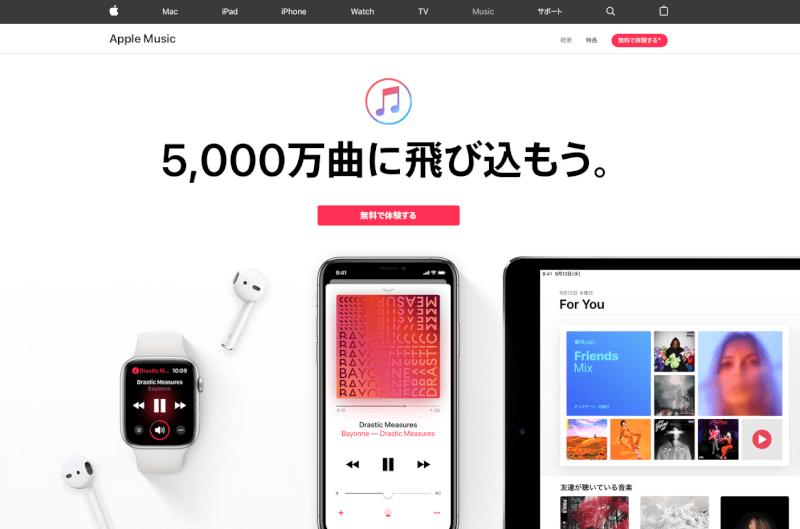 apple music 公式トップ画像