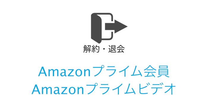 解約 アマゾン プライム ビデオ アマゾンプライム退会解約から二回目再登録、何度でも再契約する方法・無料体験期間、返金条件について