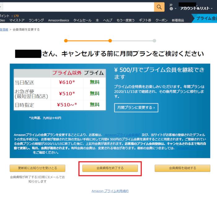 解約 会員 amazon プライム