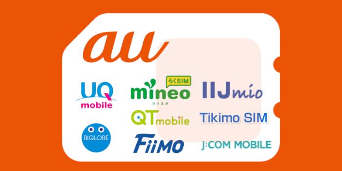 au系MVNO全10事業者一覧・比較&auから格安SIMに乗り換える際の注意点