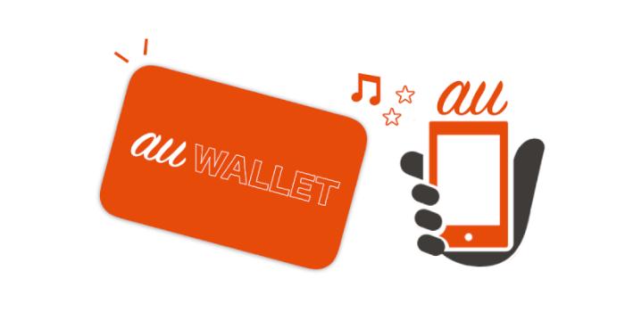 au WALLETとは?使い方や使えるお店、プリペイドカード・クレジットカードの種類・特典を解説