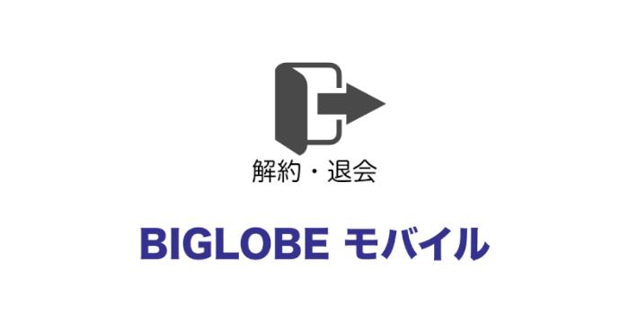 BIGLOBEモバイルの解約方法と注意点を分かりやすく説明