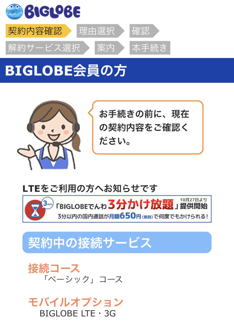 モバイル 解約 biglobe