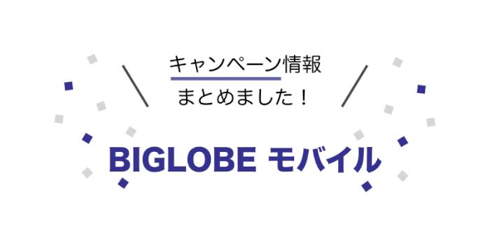 BIGLOBEモバイルの最新キャンペーン!割引・特典の一覧