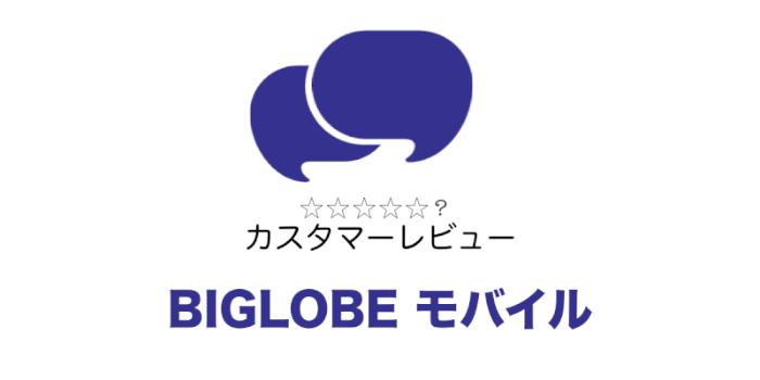 BIGLOBEモバイルの評判は良い?悪い?