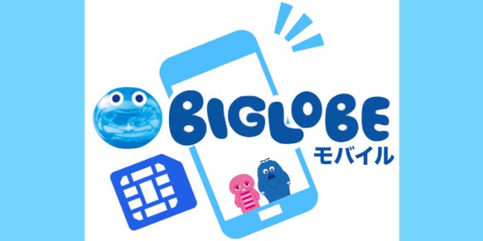 格安SIM「BIGLOBEモバイル」とは?メリットや特徴を紹介