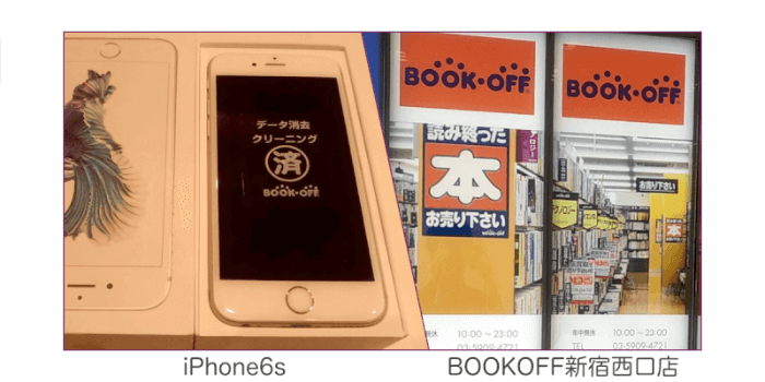 新宿のブックオフで中古のdocomo版iPhone6sを実際に買ってみた