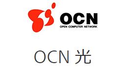 OCN光みんなの評判