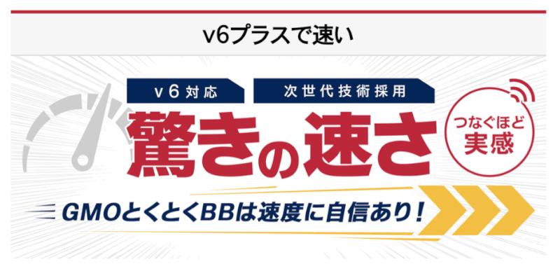 GMOとくとくBB IPv6プラス