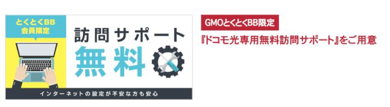GMOとくとくBB訪問サポート無料