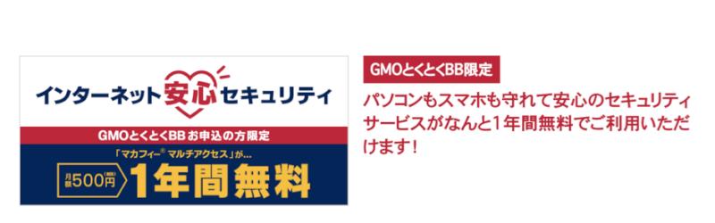 GMOとくとくBBインターネットセキュリティー対策無料