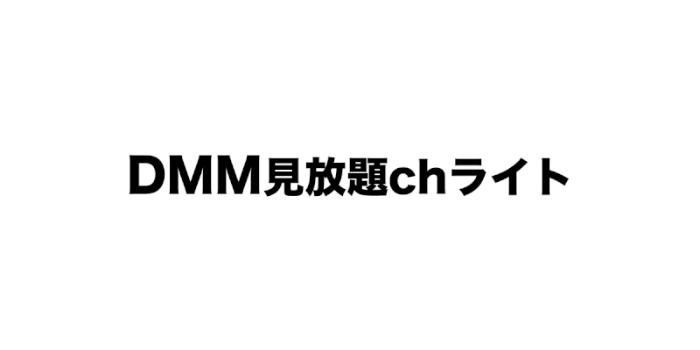 ワンコインで楽しめる!「DMM見放題chライト」は大人向け動画配信サービス