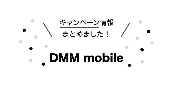【2019年3月版】DMMモバイルのキャンペーン最新情報!特典・割引の一覧