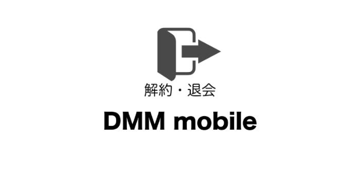 DMMモバイルの解約・退会方法と注意点をわかりやすく説明