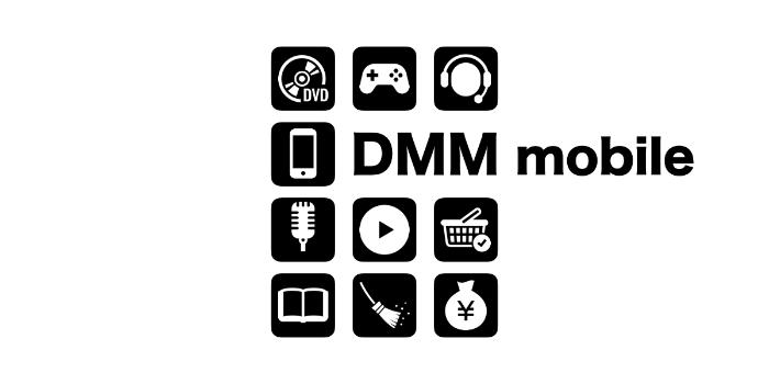 DMMモバイルの速度と料金は魅力的!格安SIM業界で激アツの理由