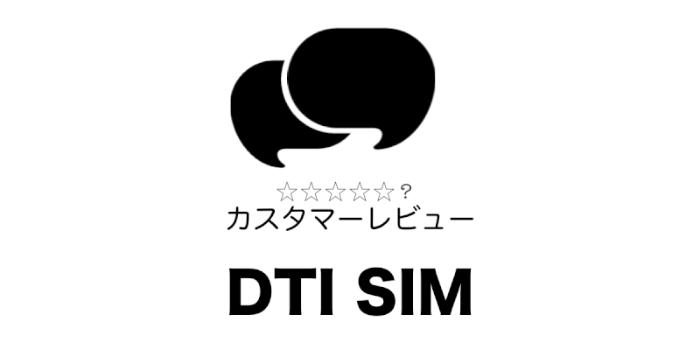 DTI SIMの評判は良い?悪い?