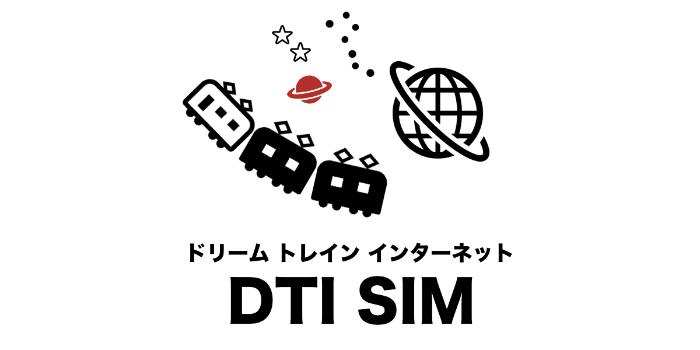 ネットが使い放題の無制限プランがある格安SIM「DTI SIM」とは?