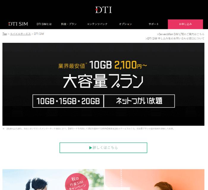 DTI SIMのHP画像