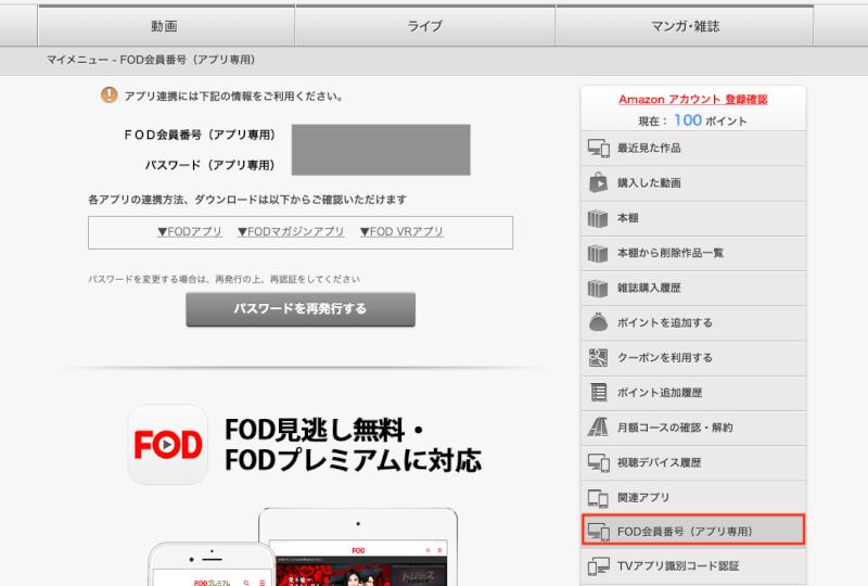 FODマガジンの会員番号とパスワード