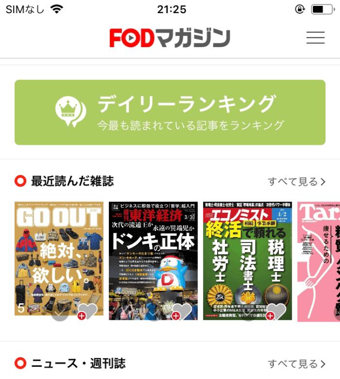 FDOマガジンのアプリのトップページ