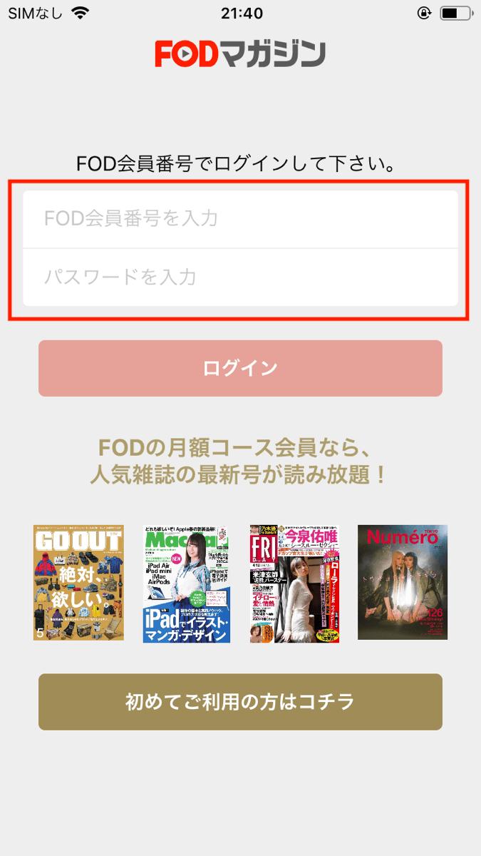 FODマガジンのアプリのログイン画面