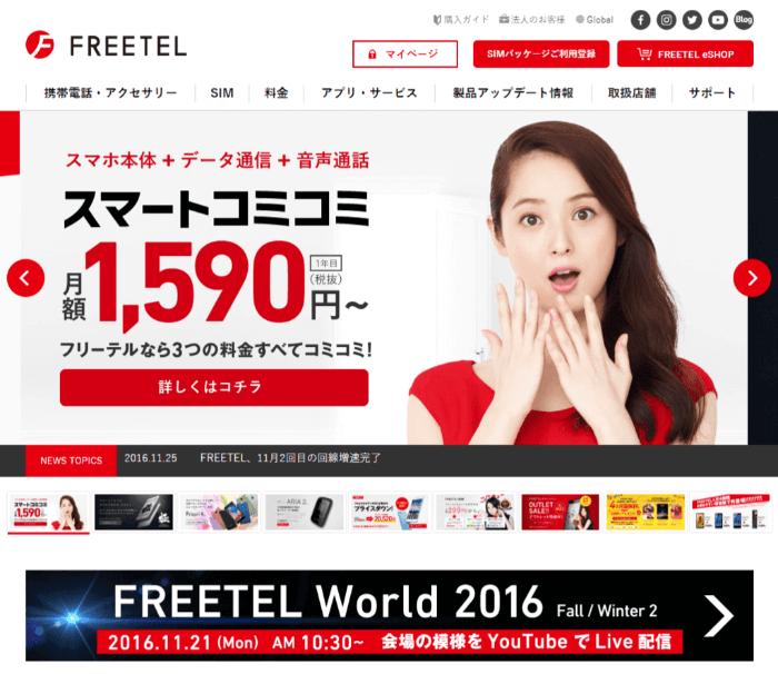 FREETEL(フリーテル)のHP画像