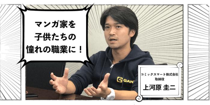 制限なしで読み放題のマンガアプリ 「GANMA!」取締役にインタビュー