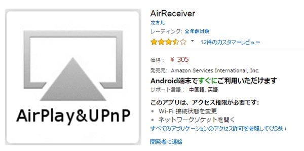 Air Play-3