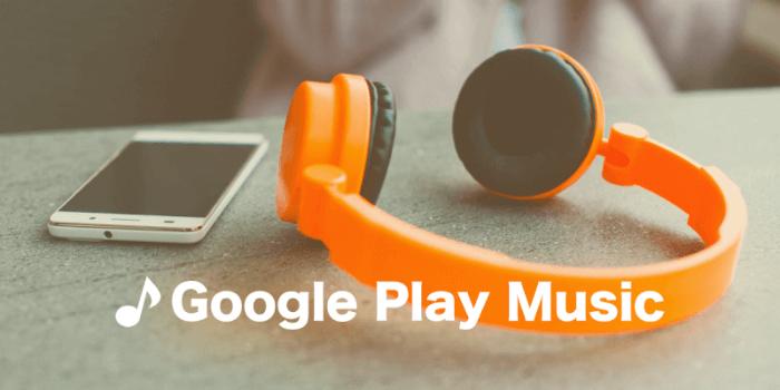 Google Play Musicは4,000万曲聴き放題で機能もハイレベル