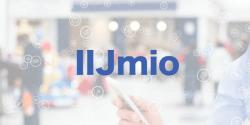 IIJmio契約前に確認したいポイントと実際に申込した流れ