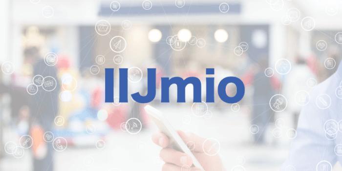 老舗の通信会社「IIJ」が提供するハイテク格安SIM「IIJmio」とは?
