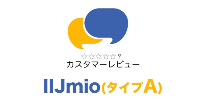 IIJmio(タイプA)の評判・口コミまとめ