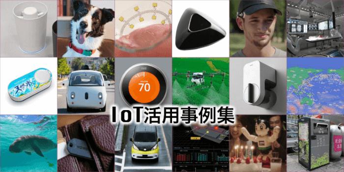 日本と世界のIoT活用事例39選~スマート家電から産業事例まで~