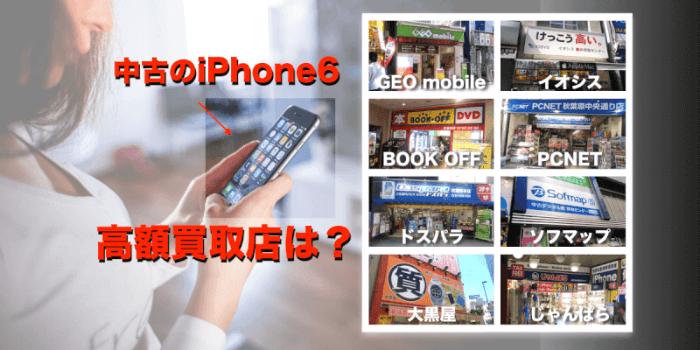 iPhoneの高値買取店はどこだ?秋葉原でゲオ~携帯買取専門店まで17店舗で実際に査定して貰った