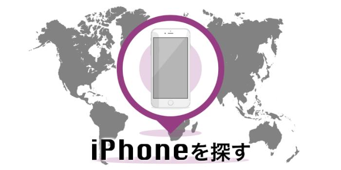 「iPhoneを探す」の使い方・設定方法と紛失したiPhoneを探す6ステップ