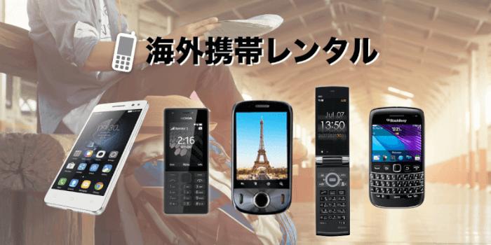 海外用の携帯電話をレンタルしている13事業者を比較してみた