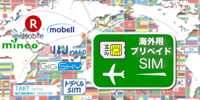 海外旅行でお供にしたい海外用プリペイドSIMカード8枚