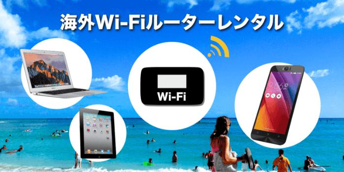 海外旅行に便利なポケットWiFi・モバイルルーターのレンタル会社8社+α