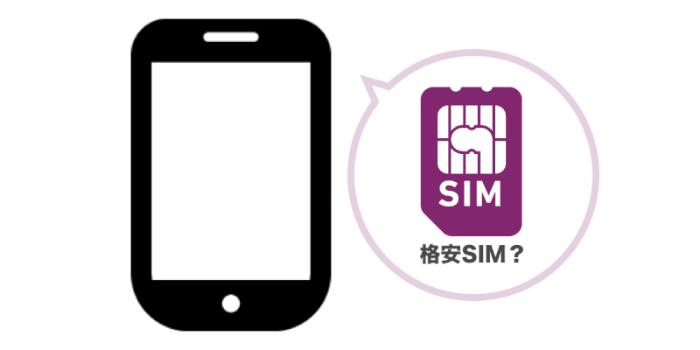 格安SIMとは?初心者でも分かるように格安SIMの仕組みや全体像を解説!
