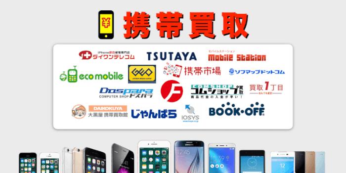 どこが最高値?携帯電話を買取しているお店・サイト厳選15社と買取価格比較
