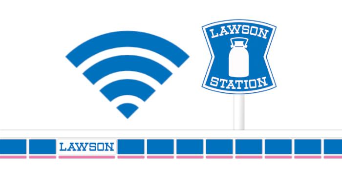 ローソンのフリーWi-Fiの登録・接続方法と接続できない・繋がりすぎる時の対処法
