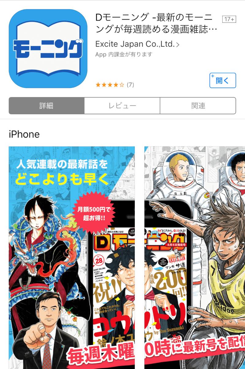アプリ ニコニコ 漫画