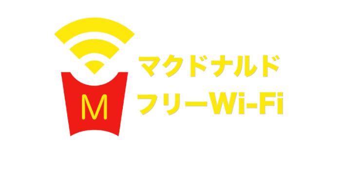マクドナルドのフリーWiFiの会員登録・ログイン・接続方法から繋がらない時の対処法まで