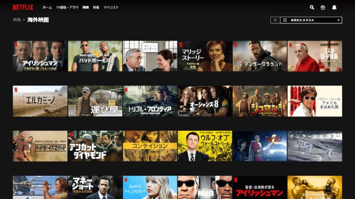 おすすめ ネット 洋画 フリックス Netflixのおすすめコメディ映画・ドラマ10選 必ず観るべき爆笑必至の作品を厳選