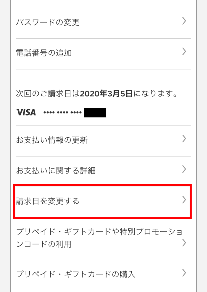 ネット フリックス 支払 方法