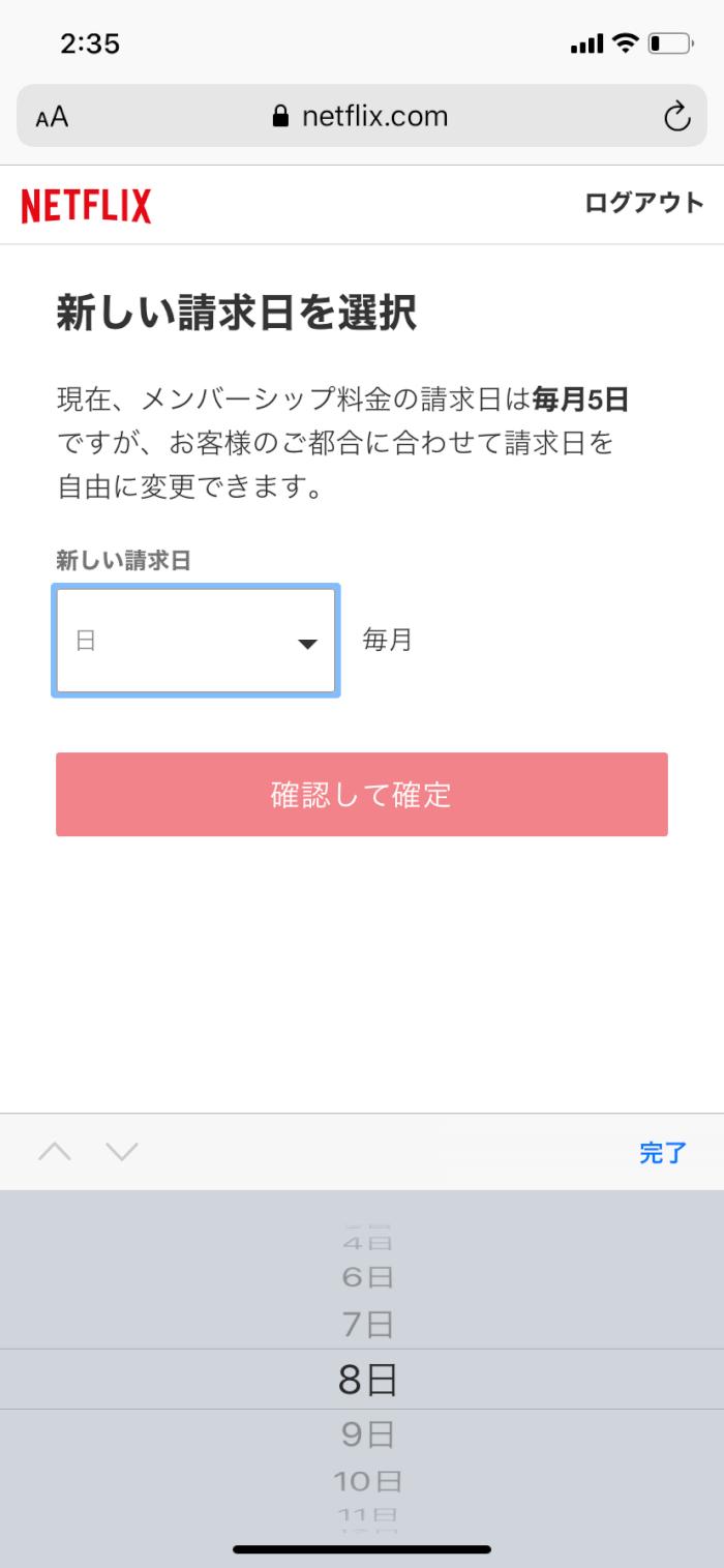 登録 netflix 新規
